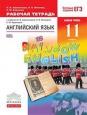 Английский язык Rainbow English (Базовый уровень) 11 класс Рабочая тетрадь Афанасьева /Дрофа
