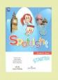 Английский язык в фокусе Spotlight Starter для начинающих Учебник Быкова Новое оформление /Просвещение