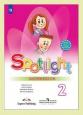 Английский язык в фокусе Spotlight 2 класс Рабочая тетрадь Быкова Новое оформление /Просвещение
