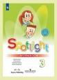 Английский язык в фокусе Spotlight 3 класс Рабочая тетрадь Быкова Новое оформление /Просвещение