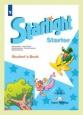 Английский язык Starlight Starter для начинающих Учебник Баранова /Просвещение