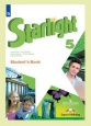 Английский язык Starlight 5 класс Учебник Баранова Новое оформление /Просвещение