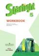 Английский язык Starlight 5 класс Рабочая тетрадь Баранова Новое оформление /Просвещение