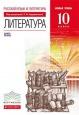 Литература (Базовый уровень) 10 класс Учебник Курдюмова /Дрофа
