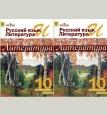 Литература 10 класс Учебник Лебедев (цена за комплект из двух частей) /Просвещение