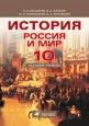 История Россия и мир (Базовый уровень) 10 класс Учебник Волобуев /Дрофа
