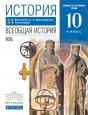Всеобщая история (Базовый и углубленный уровни) 10 класс Учебник Волобуев /Дрофа
