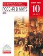 История Россия в мире (Базовый уровень) 10 класс Учебник Волобуев /Дрофа