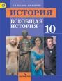 Всеобщая история (Базовый уровень) 10 класс Учебник Уколова /Просвещение