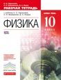 Физика (Базовый уровень) 10 класс Рабочая тетрадь Пурышева /Дрофа