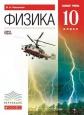 Физика (Базовый уровень) 10 класс Учебник Касьянов /Дрофа