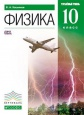 Физика (Углубленный уровень) 10 класс Учебник Касьянов /Дрофа