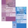 Математика (Базовый и углубленный уровни) Алгебра и начало математического анализа, геометрия 10 класс Учебник Мордкович (цена за комплект из двух частей) /Мнемозина