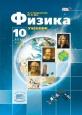 Физика (базовый и углубленный уровни) 10 класс Учебник Генденштейн (цена за комплект из трех частей) /Мнемозина