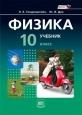 Физика (Базовый уровень) 10 класс Учебник Генденштейн (цена за комплект из трех частей) /Мнемозина