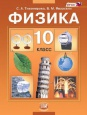 Физика (Базовый уровень) 10 класс Учебник Тихомирова /Мнемозина