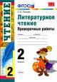 Литературное чтение 2 кл. Проверочные работы Панкова ФГОС /Экзамен