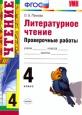 Литературное чтение 4 кл. Проверочные работы Панкова ФГОС /Экзамен