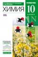 Химия (Углубленный уровень) 10 класс Учебник Габриелян /Дрофа