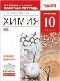 Химия (Базовый уровень) 10 класс Рабочая тетрадь Габриелян /Дрофа