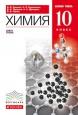 Химия (Базовый уровень) 10 класс Учебник Еремин /Дрофа
