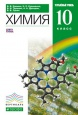 Химия (Углубленный уровень) 10 класс Учебник Еремин /Дрофа