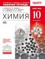 Химия (Базовый уровень) 10 класс Рабочая тетрадь Еремин /Дрофа