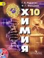Химия (Базовый уровень) 10 класс Учебник Рудзитис /Просвещение