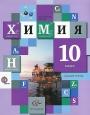 Химия (Базовый уровень) 10 класс Учебник Кузнецова /Вентана-Граф
