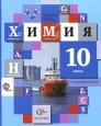 Химия (Углубленный уровень) 10 класс Учебник Кузнецова /Вентана-Граф