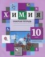 Химия (Базовый уровень) 10 класс Рабочая тетрадь (к учебнику Кузнецова) Ахметов /Вентана-Граф