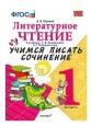 Литературное чтение 1 класс (к учебнику Климановой) Учимся писать сочинения Птухина /Экзамен