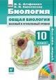Биология (Базовый уровень) 10 класс Учебник-навигатор Агафонова /Дрофа