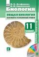 Биология (Базовый уровень) 11 класс Учебник-навигатор Агафонова /Дрофа