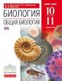 Биология (Базовый уровень) 10-11 класс Учебник Каменский /Дрофа