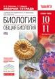 Биология (Базовый уровень) 10-11 класс Рабочая тетрадь Каменский /Дрофа