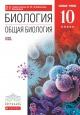 Биология (Базовый уровень) 10 класс Учебник Сивоглазов /Дрофа
