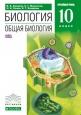 Биология (Углубленный уровень) 10 класс Учебник Захаров /Дрофа