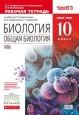 Биология (Базовый уровень) 10 класс Рабочая тетрадь Агафонова /Дрофа