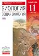 Биология (Базовый уровень) 11 класс Учебник Сивоглазов /Дрофа