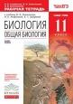 Биология (Базовый уровень) 11 класс Рабочая тетрадь Агафонова /Дрофа