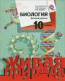 Биология (Базовый уровень) 10 класс Живая природа Учебник Каменский /Вентана-Граф