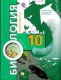 Биология (Базовый уровень) 10 класс Учебник Пономарева /Вентана-Граф