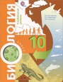 Биология (Углубленный уровень) 10 класс Учебник Пономарева /Вентана-Граф
