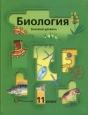 Биология (Базовый уровень) 11 класс Учебник Пономарева /Вентана-Граф