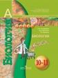 Биология Сферы 10-11 класс Учебник Базовый уровень Сухорукова /Просвещение