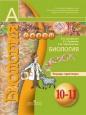 Биология Сферы 10-11 класс Тетрадь-практикум Базовый уровень Сухорукова /Просвещение