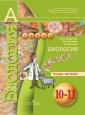 Биология Сферы 10-11 класс Тетрадь-тренажер Базовый уровень Сухорукова /Просвещение
