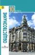 Обществознание (Базовый уровень) 10 класс Учебник Боголюбов Новое оформление /Просвещение