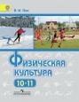 Физическая культура 10-11 класс Учебник Лях /Просвещение